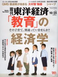 Toyokezai1024hyousi_2